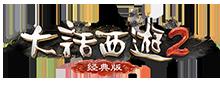 《大话西游2经典版》官方论坛